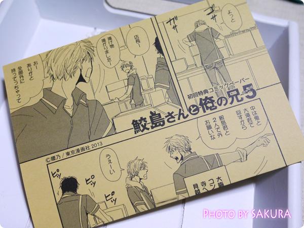 腰乃「新庄くんと笹原くん(1) (MARBLE COMICS)」 初回封入特典ペーパー