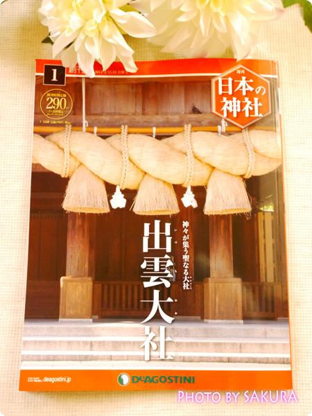 日本の神社 創刊号 (出雲大社)