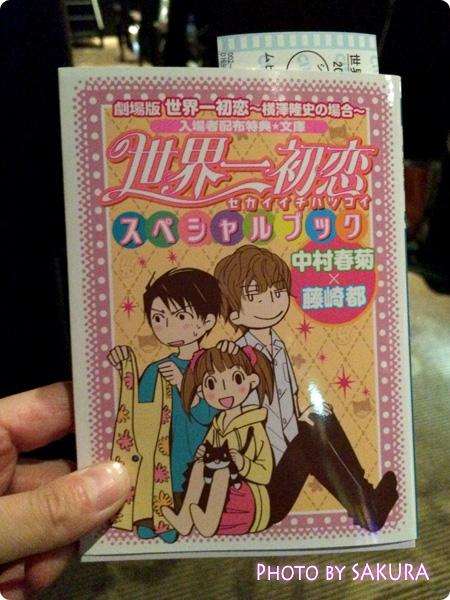 劇場版「世界一初恋 横澤隆史の場合」入場者配布特典・文庫スペシャルブック