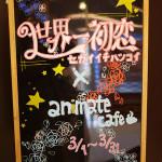 世界一初恋×アニメイトカフェ池袋で律の手作りカレー食べた・その1