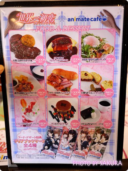 世界一初恋×アニメイトカフェ フードメニュー