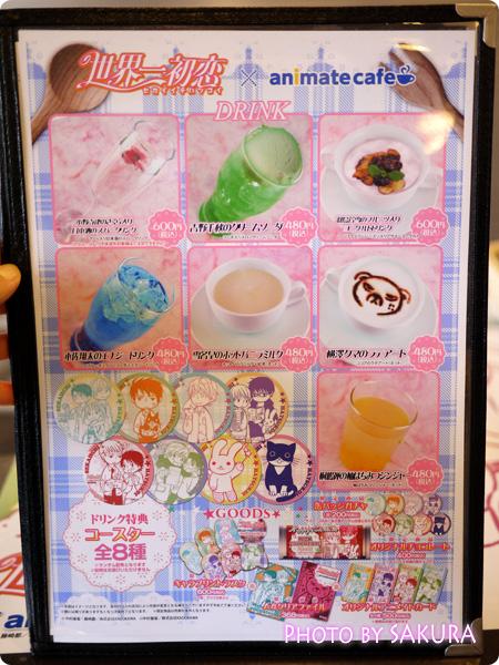 世界一初恋×アニメイトカフェ ドリンクメニュー
