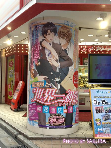 「劇場版 世界一初恋 横澤隆史の場合」シネマサンシャイン池袋の前の柱広告
