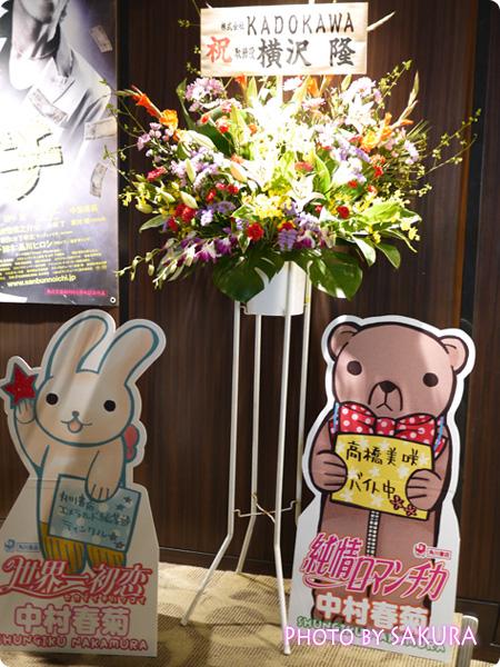 劇場版「世界一初恋 横澤隆史の場合」角川シネマ新宿内お花