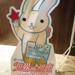劇場版 世界一初恋 横澤隆史の場合@角川シネマ新宿の展示まとめ