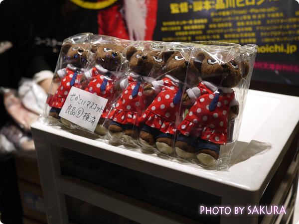 「世界一初恋~横澤隆史の場合~×くまめいと」コラボ商品「横澤クマ」2