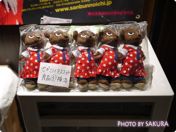 「世界一初恋~横澤隆史の場合~×くまめいと」コラボ商品「横澤クマ」1