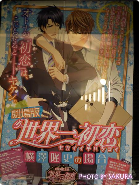 劇場版「世界一初恋 横澤隆史の場合」角川シネマ新宿の展示3