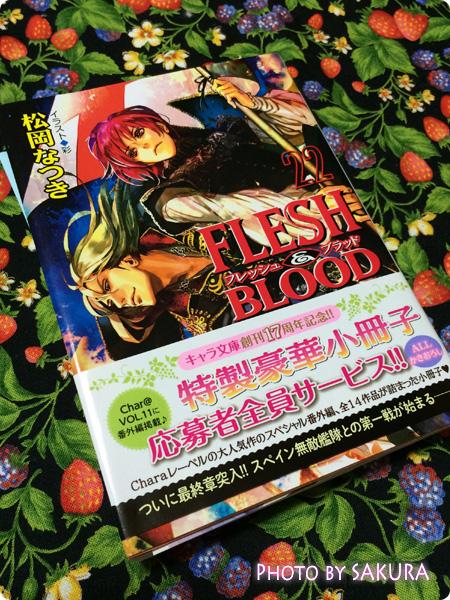 松岡なつき「【Amazon co.jp限定】FLESH&BLOOD(22)書き下ろしショートストーリー付き (キャラ文庫)」イラスト:彩
